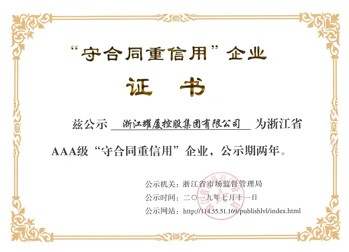 """浙江省AAA级""""守合同重信用企业"""""""