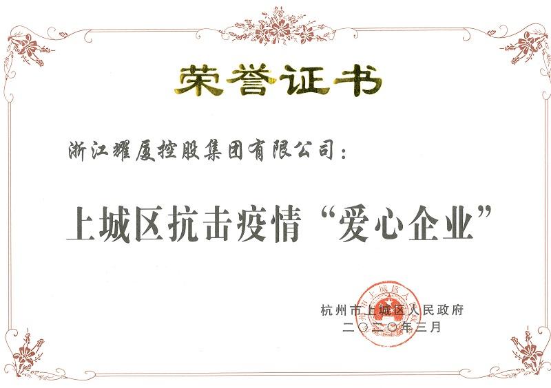上城区抗击疫情爱心企业